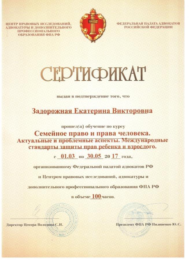 юридическая консультация по правам д